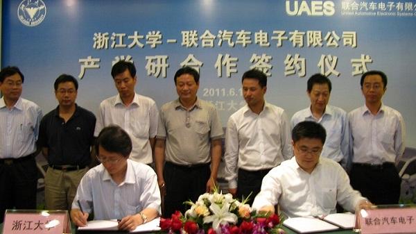 浙大与联合汽车电子开展产学研合作 -速玛科技 联系我们